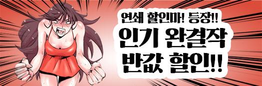 인기 완결작 반값 할인!!